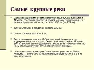 Самые крупные реки Самыми крупными из них являются Волга, Ока, Клязьма и Моск