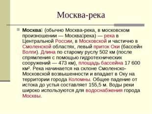 Москва-река Москва́ (обычно Москва-река, в московском произношении— Москва́