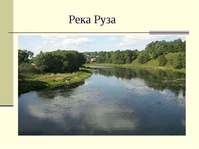 Река Руза