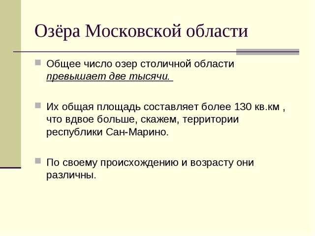 Озёра Московской области Общее число озер столичной области превышает две тыс...