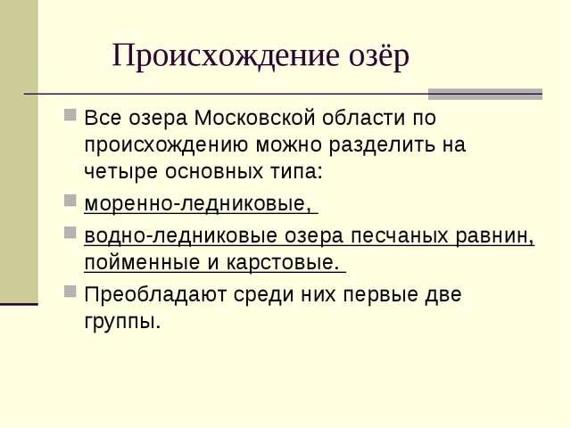 Происхождение озёр Все озера Московской области по происхождению можно разде...