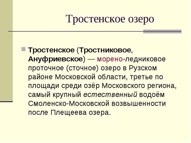 Тростенское озеро Тростенское (Тростниковое, Ануфриевское)— морено-ледников...