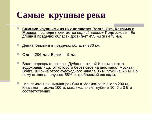 Самые крупные реки Самыми крупными из них являются Волга, Ока, Клязьма и Моск...