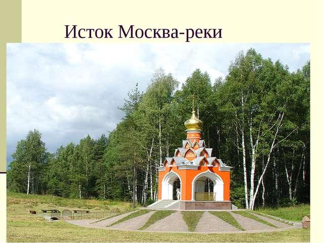 Исток Москва-реки