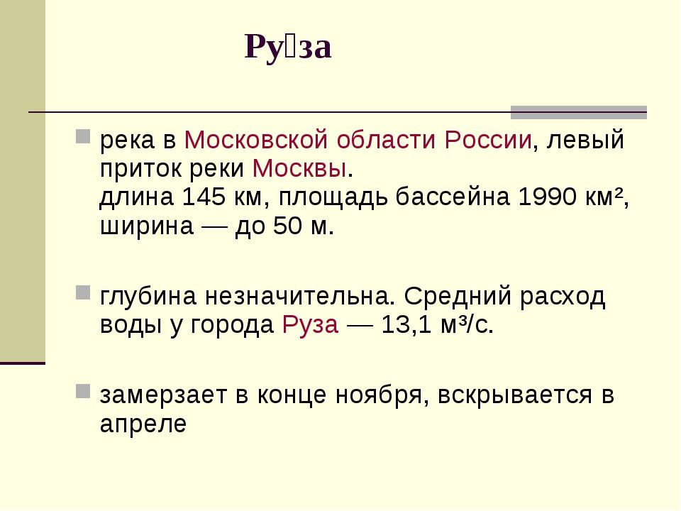 Ру́за река в Московской области России, левый приток реки Москвы. длина 145...