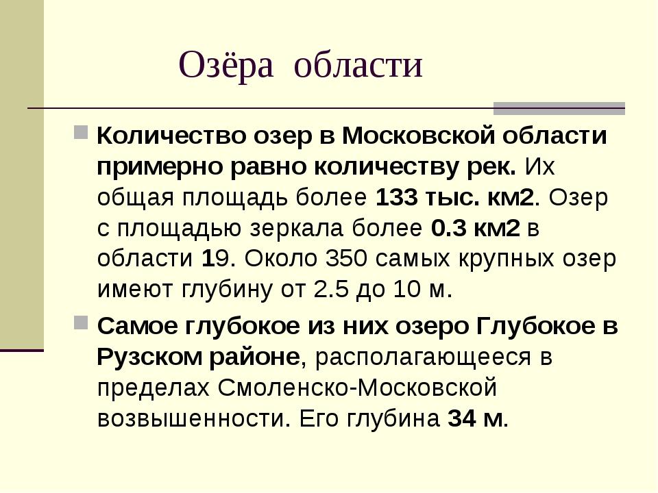 Озёра области Количество озер в Московской области примерно равно количеству...