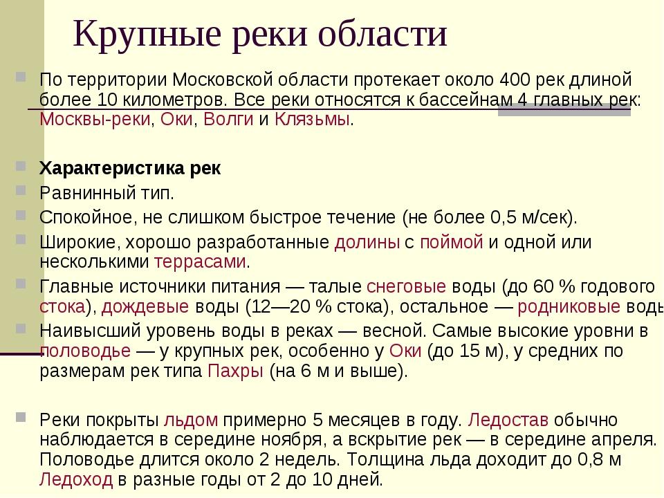 Крупные реки области По территории Московской области протекает около 400 рек...