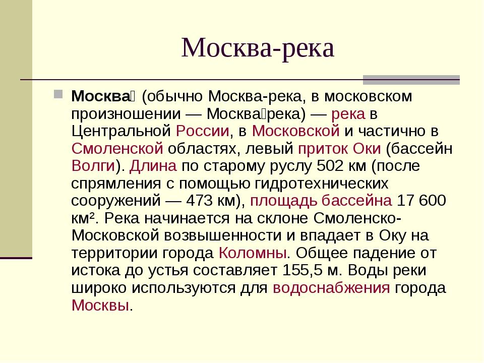 Москва-река Москва́ (обычно Москва-река, в московском произношении— Москва́...