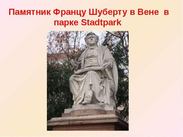 Памятник Францу Шуберту в Вене в парке Stadtpark