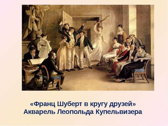 «Франц Шуберт в кругу друзей» Акварель Леопольда Купельвизера