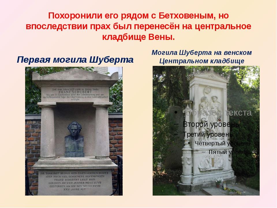 Похоронили его рядом с Бетховеным, но впоследствии прах был перенесён на цент...