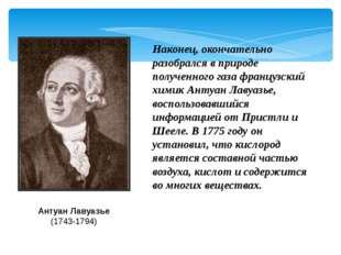 Антуан Лавуазье (1743-1794) Наконец, окончательно разобрался в природе получе