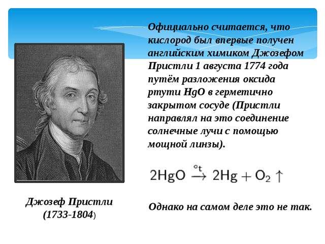 Официально считается, что кислород был впервые получен английским химиком Джо...