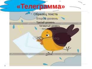 «Телеграмма»
