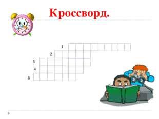 Кроссворд. 1 2 4 5 3