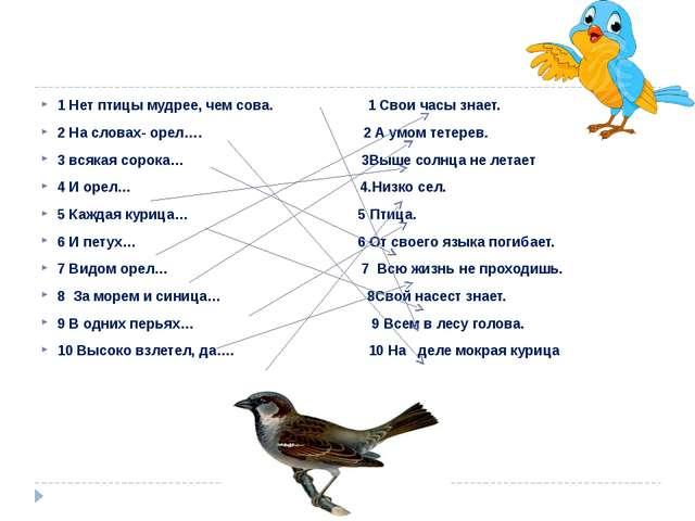 1 Нет птицы мудрее, чем сова. 1 Свои часы знает. 2 На словах- орел…. 2 А умо...