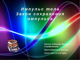 Импульс тела. Закон сохранения импульса. Автор Лобачева Фаина Серафимовна Пре