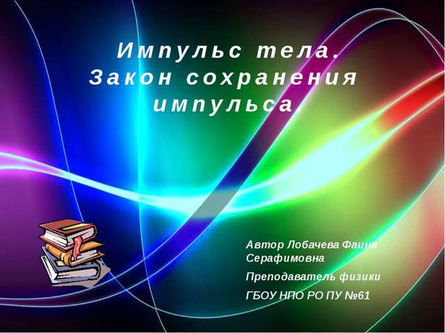 Импульс тела. Закон сохранения импульса. Автор Лобачева Фаина Серафимовна Пре...