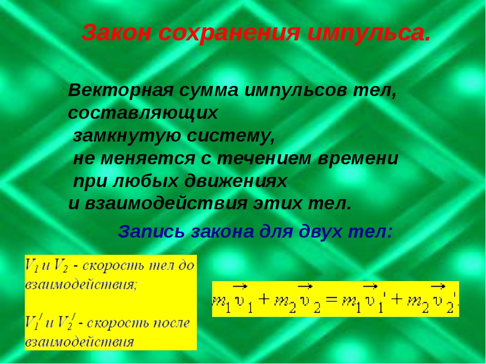 Закон сохранения импульса. Векторная сумма импульсов тел, составляющих замкну...