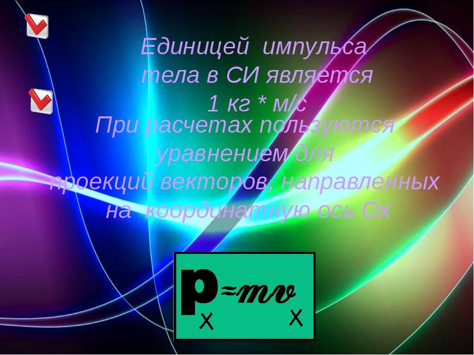 При расчетах пользуются уравнением для проекций векторов, направленных на коо...