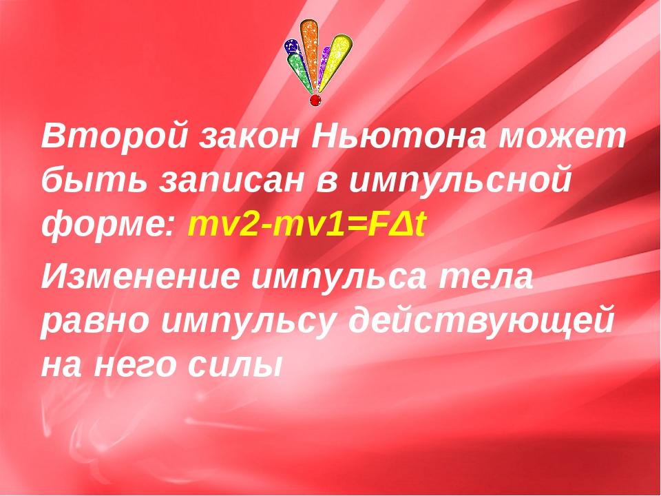 Второй закон Ньютона может быть записан в импульсной форме: mv2-mv1=FΔt Измен...