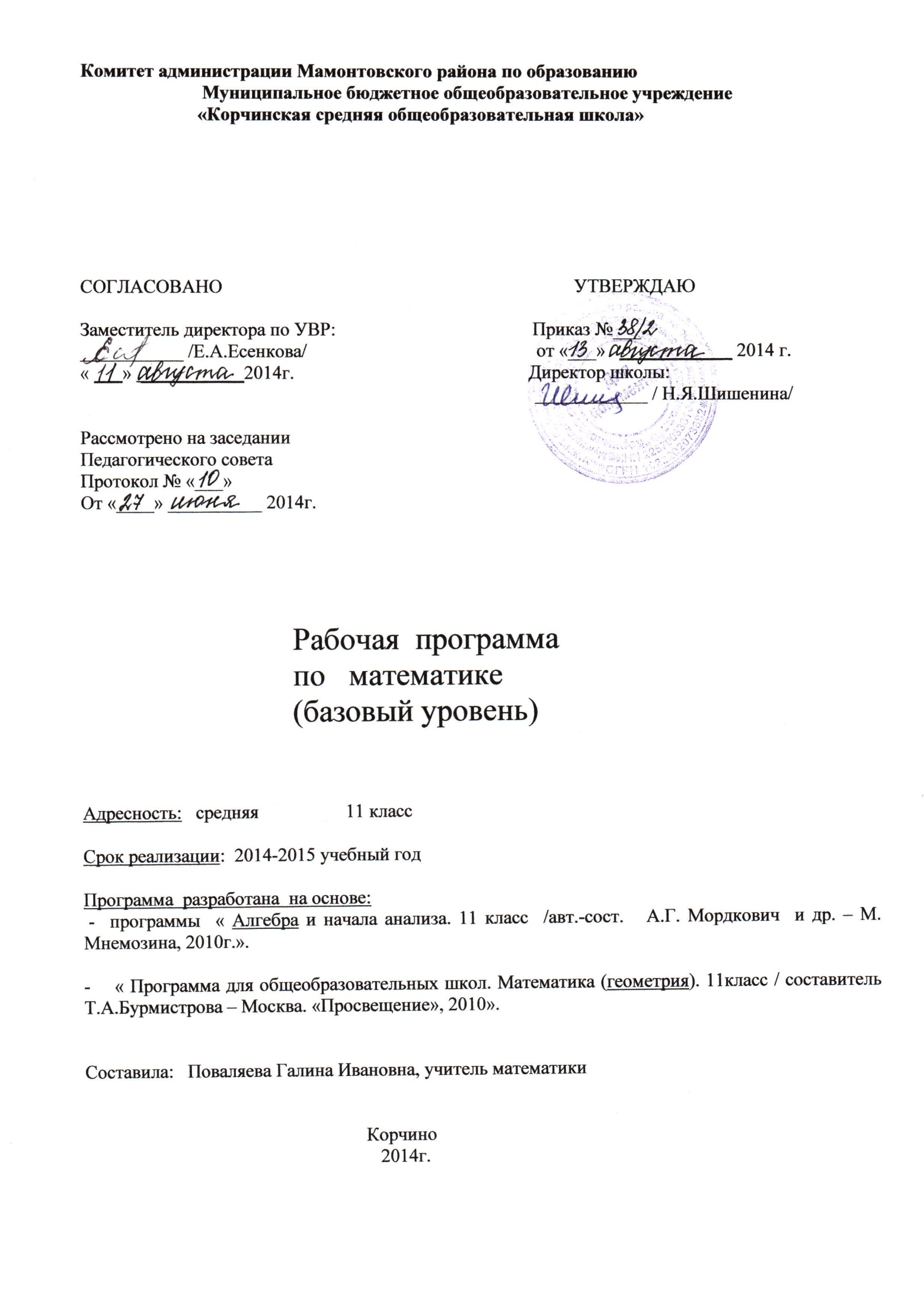 C:\Documents and Settings\Admin\Рабочий стол\13-OKT-2014\140446.JPG
