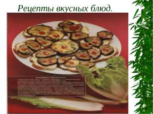 Рецепты вкусных блюд.