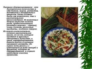 Питание сбалансированное - это достаточное количество в нём белков, жиров, уг