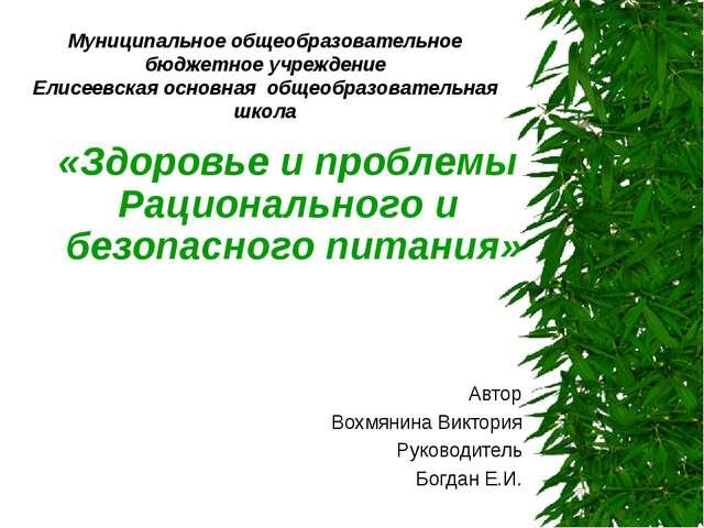 Муниципальное общеобразовательное бюджетное учреждение Елисеевская основная о...