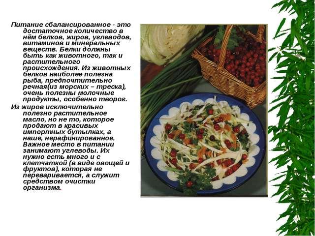 Питание сбалансированное - это достаточное количество в нём белков, жиров, уг...