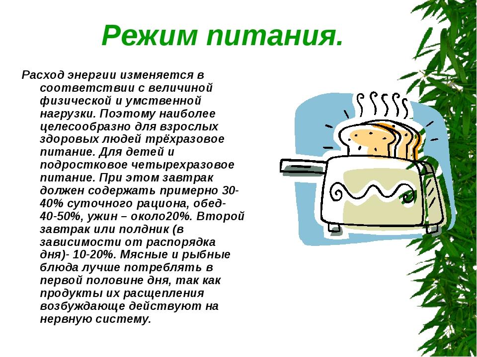 Режим питания. Расход энергии изменяется в соответствии с величиной физическо...