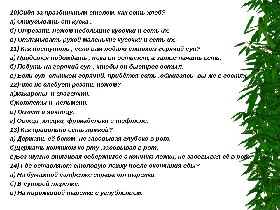 10)Сидя за праздничным столом, как есть хлеб? а) Откусывать от куска . б) Отр...