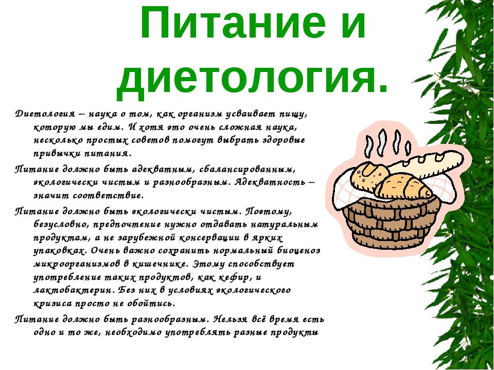 Питание и диетология. Диетология – наука о том, как организм усваивает пищу,...