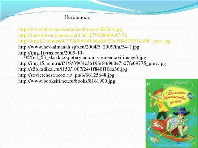 Источники: http://www.kino-teatr.ru/acter/foto/sov/21266.jpg http://im6-tub-...