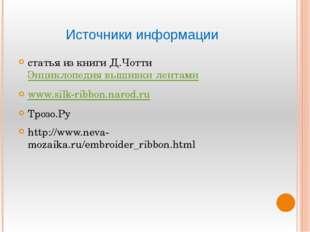 Источники информации cтатья из книги Д.ЧоттиЭнциклопедия вышивки лентами www