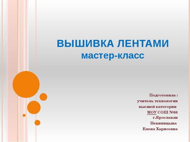 ВЫШИВКА ЛЕНТАМИ мастер-класс Подготовила : учитель технологии высшей категори...