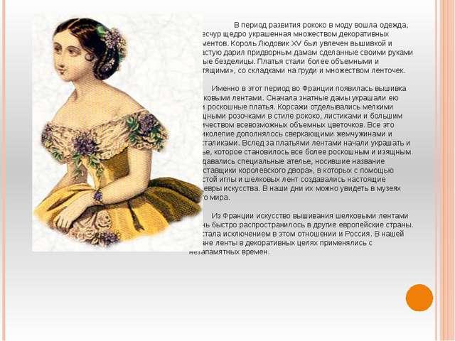 В период развития рококо в моду вошла одежда, чересчур щедро украшенная мно...