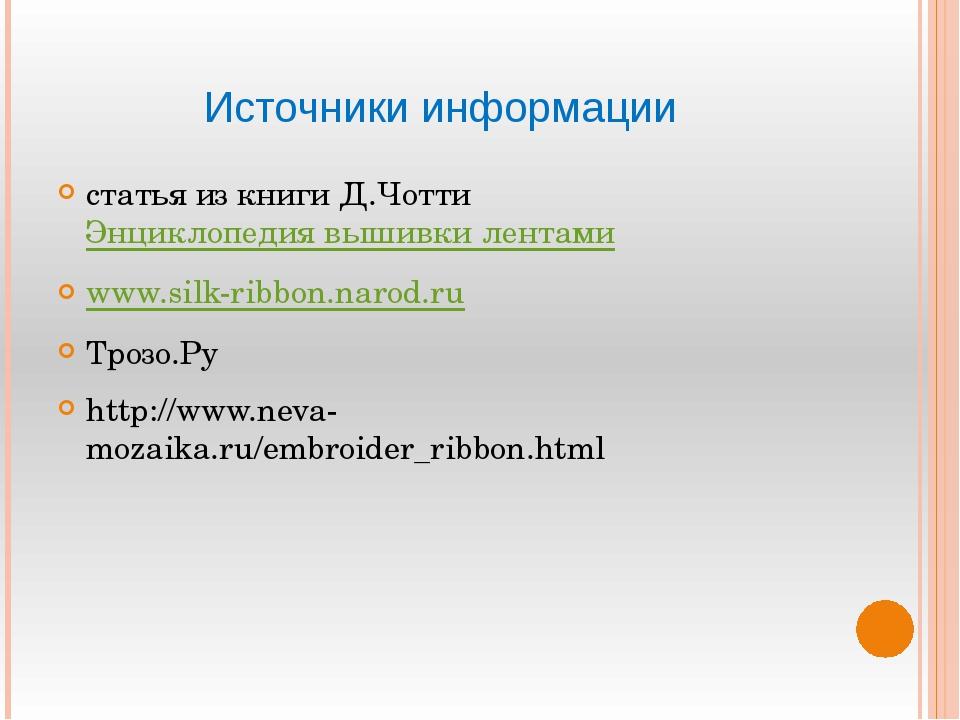 Источники информации cтатья из книги Д.ЧоттиЭнциклопедия вышивки лентами www...