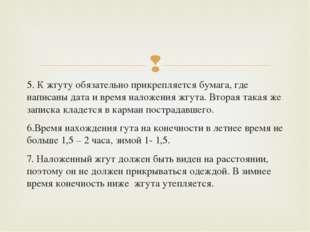 5. К жгуту обязательно прикрепляется бумага, где написаны дата и время наложе