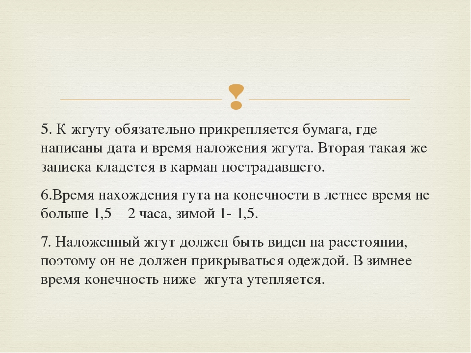 5. К жгуту обязательно прикрепляется бумага, где написаны дата и время наложе...