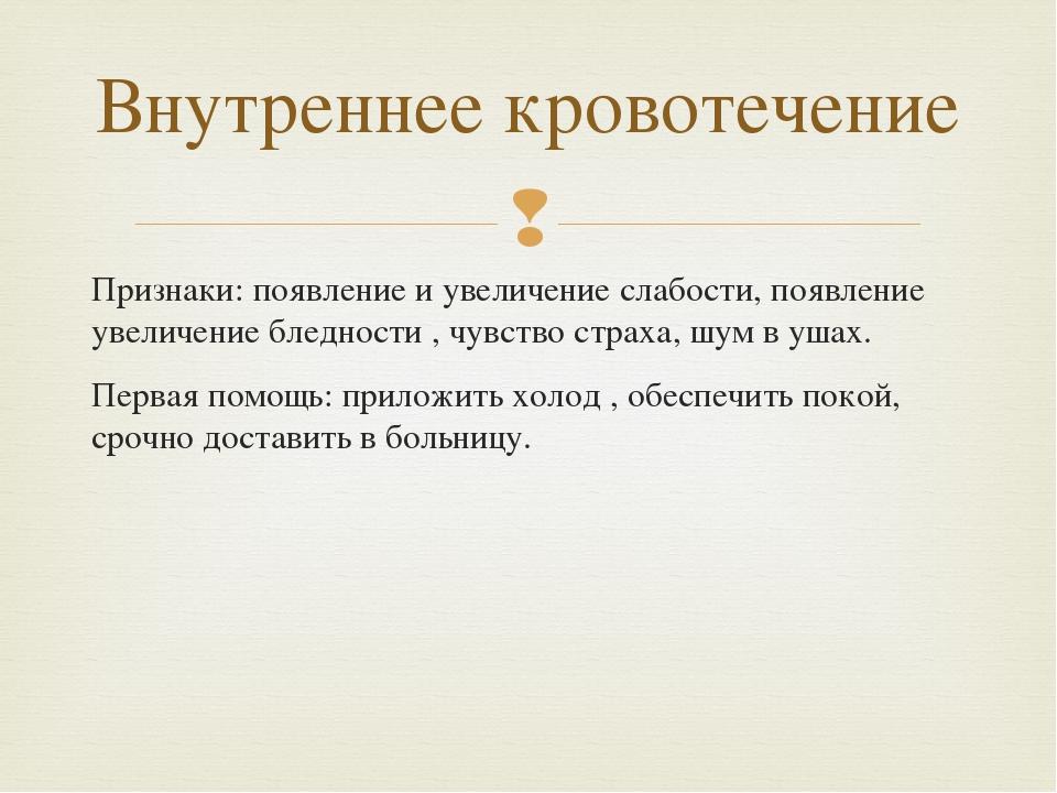 Признаки: появление и увеличение слабости, появление увеличение бледности , ч...