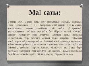 Қазіргі «ХХІ ғасыр білім мен ғылымның ғасыры болады» -деп Елбасымыз Н. Ә. Наз
