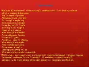 Қорытынды: Мағжан Жұмабаевтың «Мен жастарға сенемін» атты өлеңінде осы заман