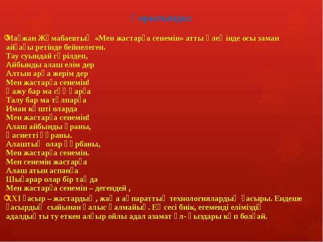 Қорытынды: Мағжан Жұмабаевтың «Мен жастарға сенемін» атты өлеңінде осы заман...