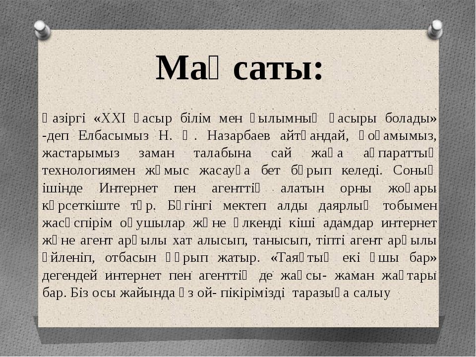 Қазіргі «ХХІ ғасыр білім мен ғылымның ғасыры болады» -деп Елбасымыз Н. Ә. Наз...