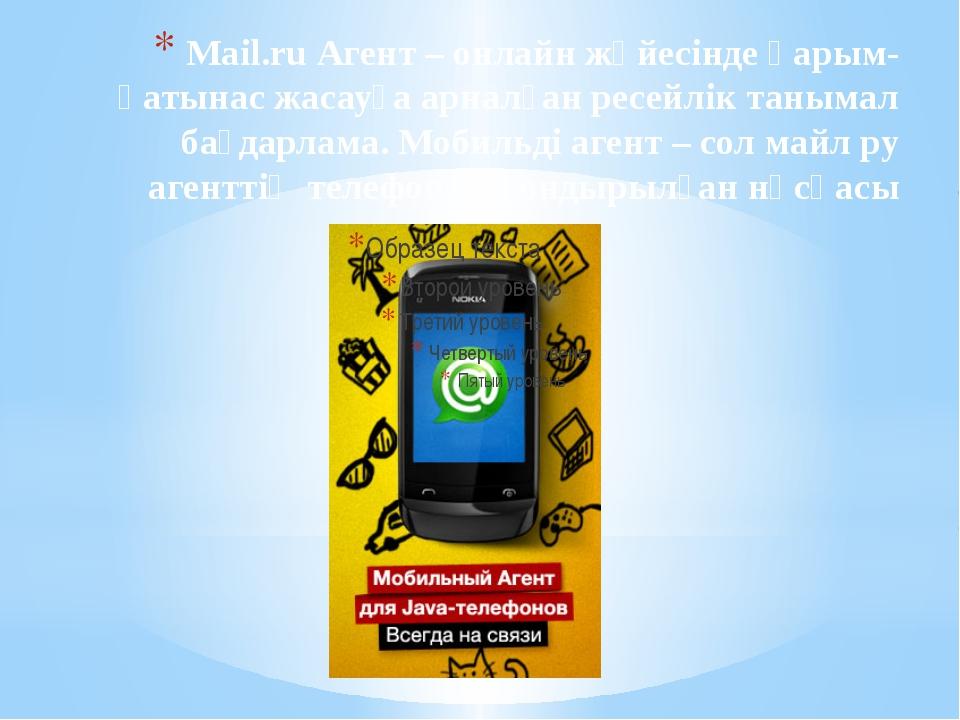 Мail.ru Агент – онлайн жүйесінде қарым-қатынас жасауға арналған ресейлік таны...