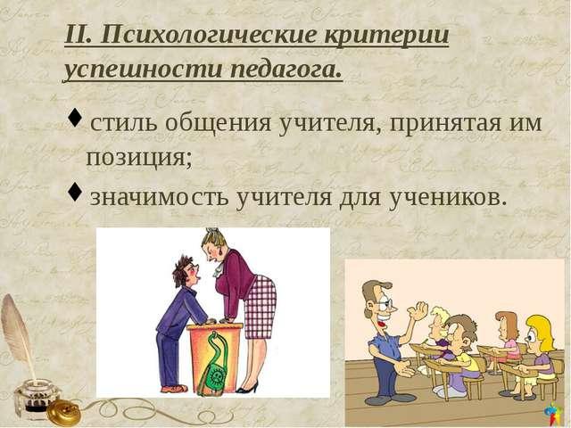 II. Психологические критерии успешности педагога. стиль общения учителя, при...