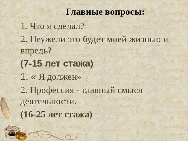 Главные вопросы: 1. Что я сделал? 2. Неужели это будет моей жизнью и впредь?...