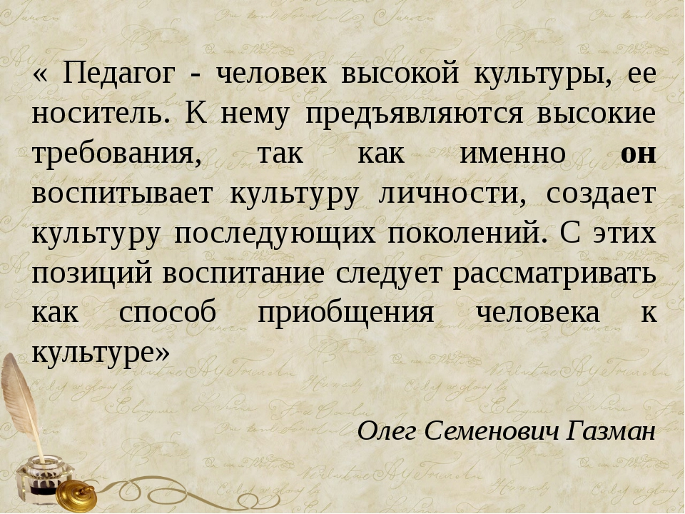 « Педагог - человек высокой культуры, ее носитель. К нему предъявляются высо...