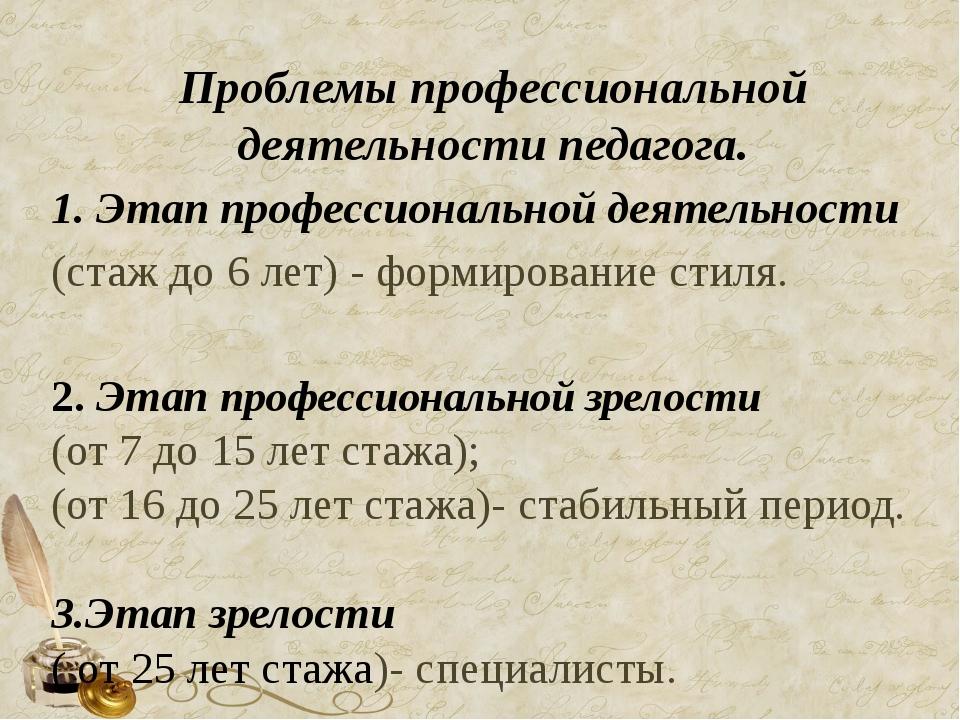Проблемы профессиональной деятельности педагога. 1. Этап профессиональной дея...